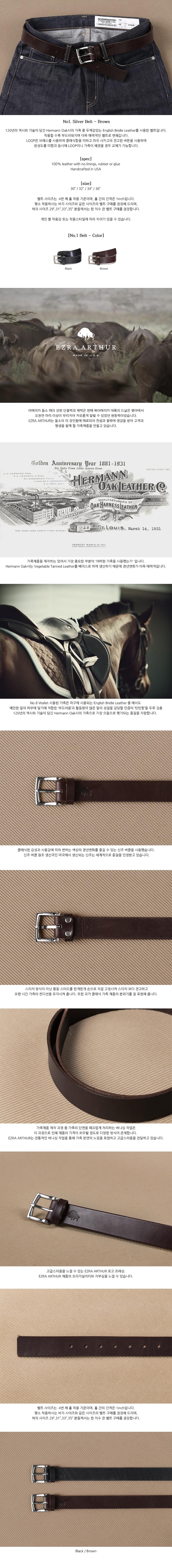 [에스라아서]No.1 Silver Belt -  Brown