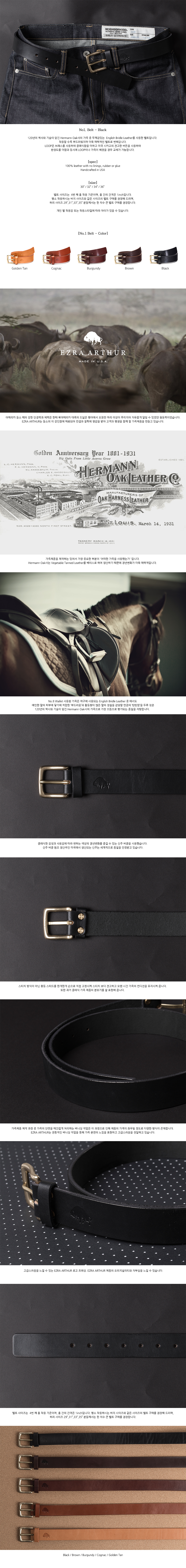 [에스라아서]No.1 Brass Belt - Black
