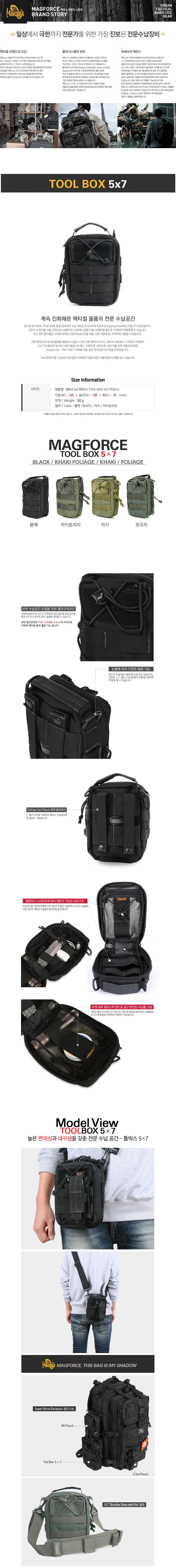[맥포스]툴 박스 5x7 - 블랙